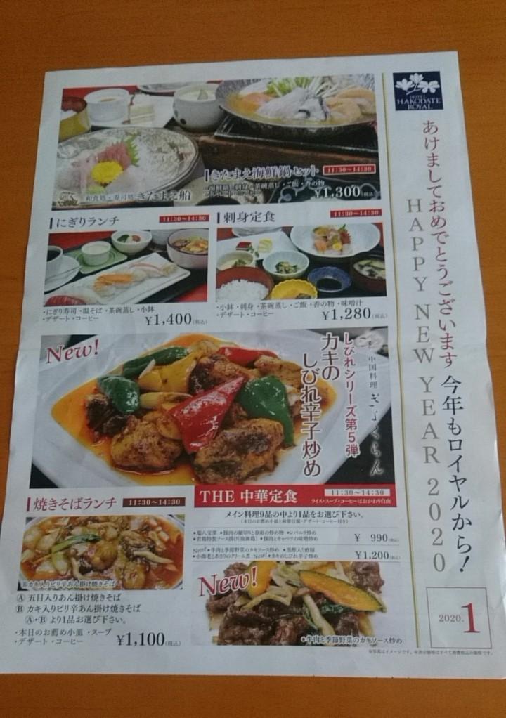 ホテル函館ロイヤルは、元旦の1月1日(水)より、ランチ、夜の洋食寿司バイキング!_b0106766_09555467.jpg