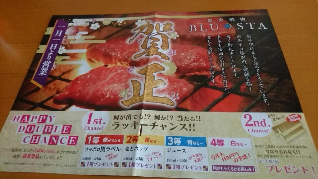 焼肉ブルスタは、1月1日(水)が初売り!_b0106766_09574979.jpg
