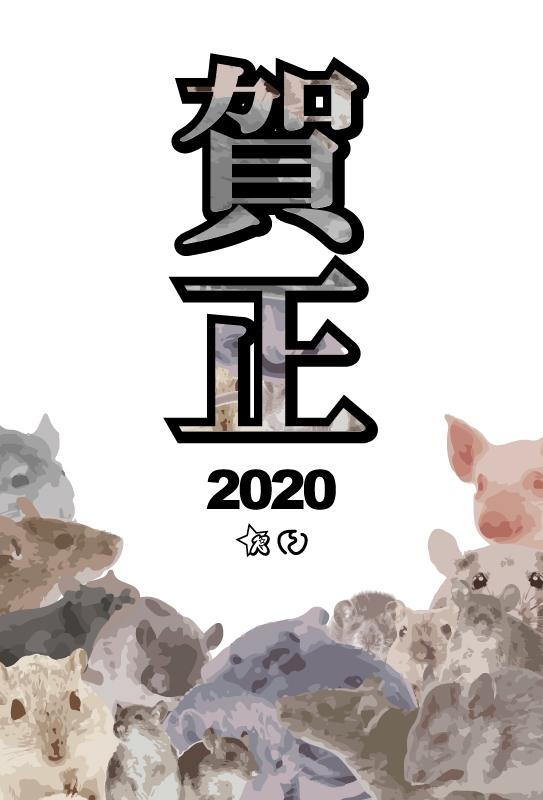 賀正2020_a0014067_18211173.jpg