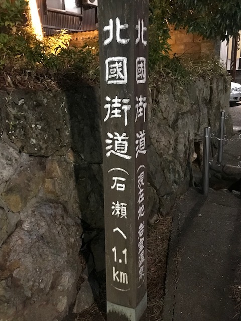 岩室温泉にて(2)_e0337777_22400085.jpg