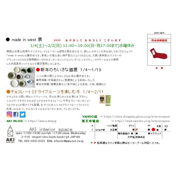 1月のおしらせ_a0322978_18515490.jpg