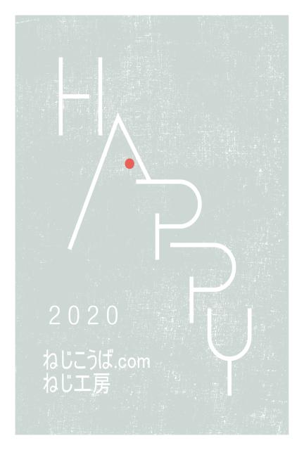 新年明けましておめでとうございます。_e0061778_19352810.jpg
