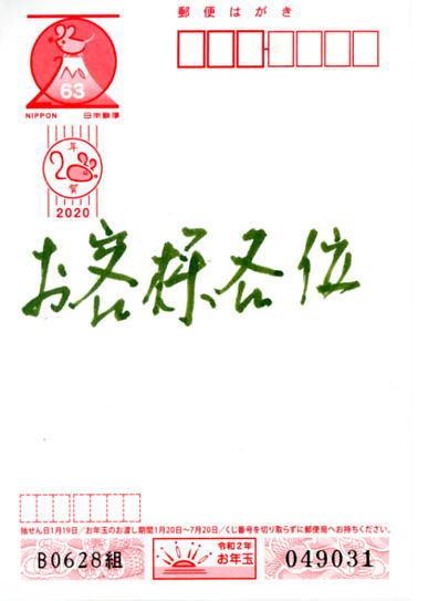 新年のご挨拶_e0200879_09044211.jpg