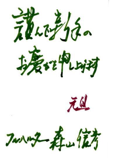 新年のご挨拶_e0200879_09051254.jpg