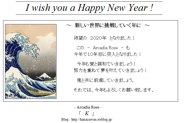 2020年!輝ける新年のごあいさつ! #760_b0225081_2484974.jpg