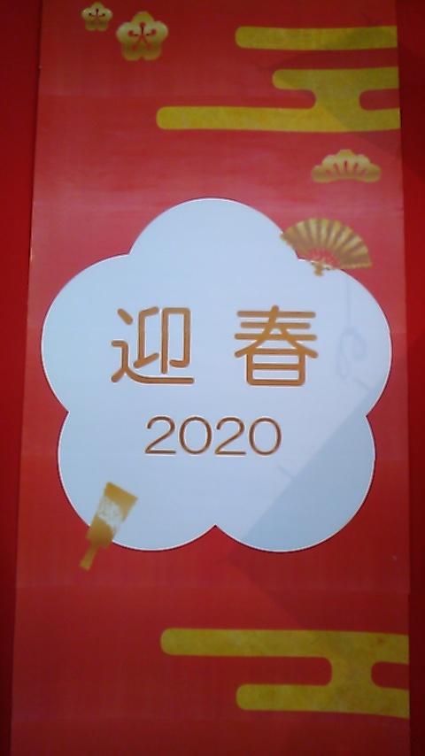 あけましておめでとうございます2020年!_d0261282_00335150.jpg