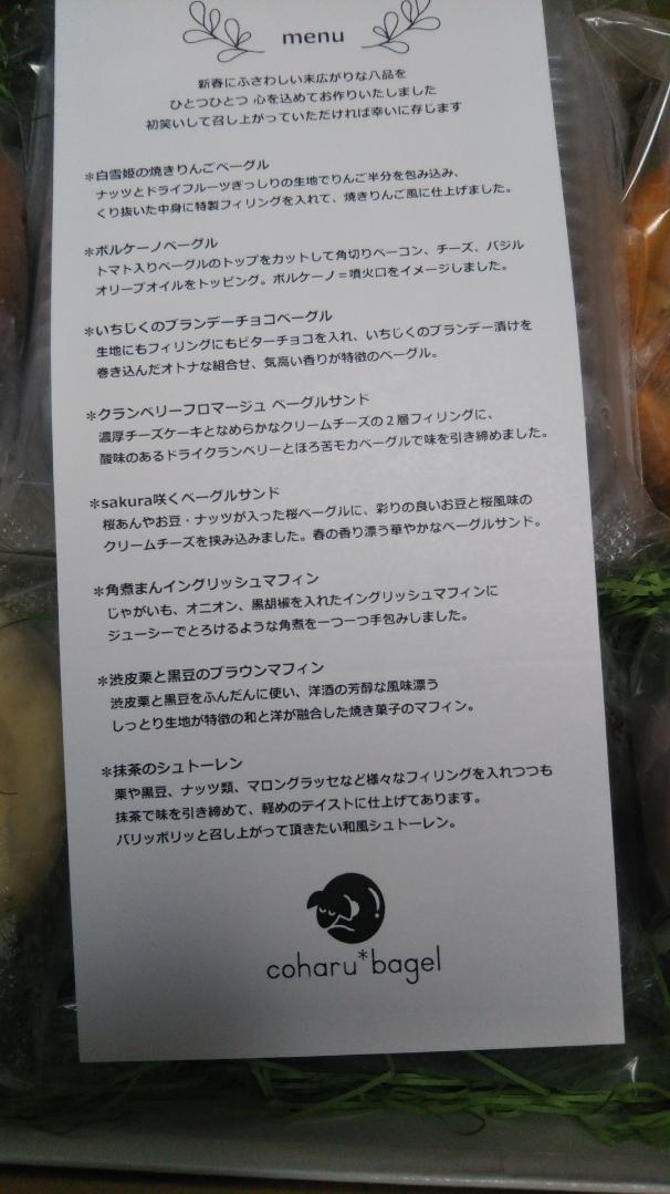 コハルベーグル sakura咲くベーグルサンド_f0076001_21325438.jpg