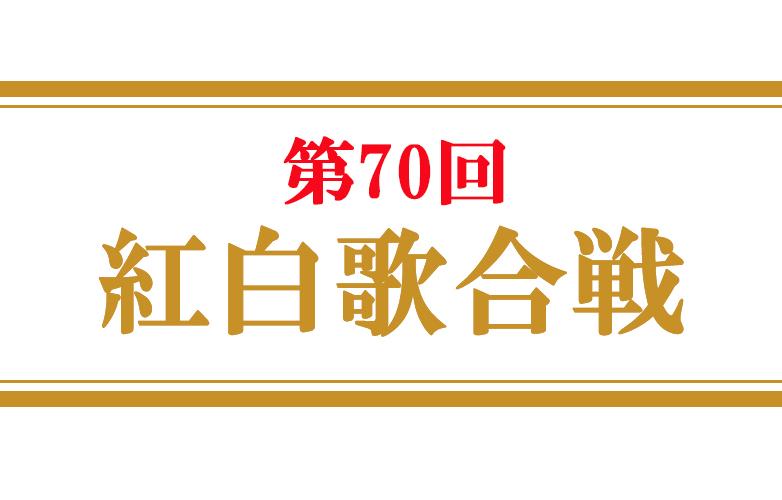12/31 第70回NHK紅白歌合戦TV鑑賞_b0042308_11505478.jpg