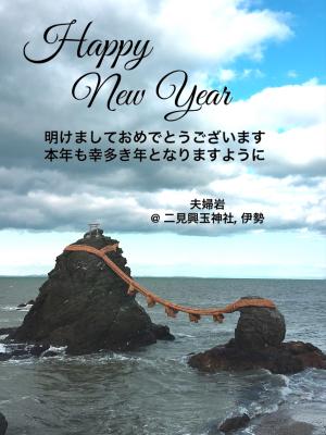 謹賀新年 2020_b0148714_10225288.jpg
