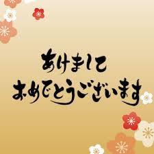 謹賀新年_e0360016_15394433.jpg