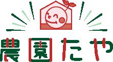テレビ(1/4):インドネシアの農業実習生@福井市「農園たや」@日本のチカラ テレビ朝日 5:20 - 5:50_a0054926_20471947.png