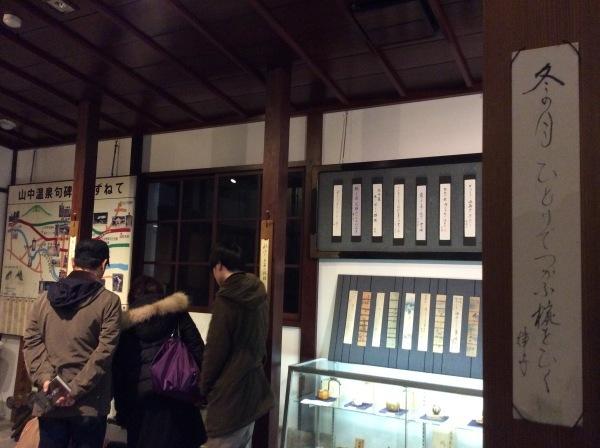 「芭蕉の館」の新年③_f0289632_14344701.jpg