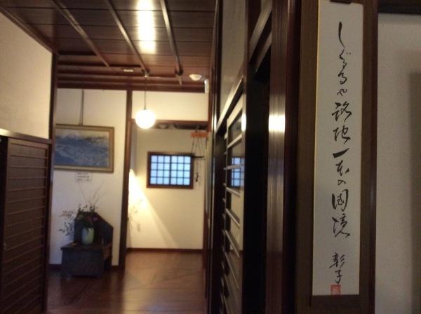 「芭蕉の館」の新年③_f0289632_14355532.jpg