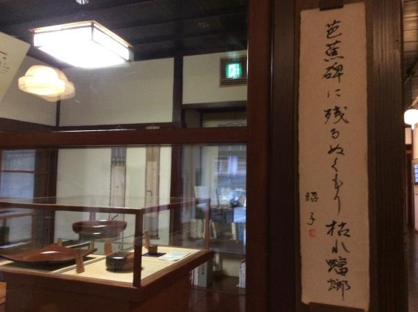 「芭蕉の館」の新年 ④_f0289632_14404836.jpg