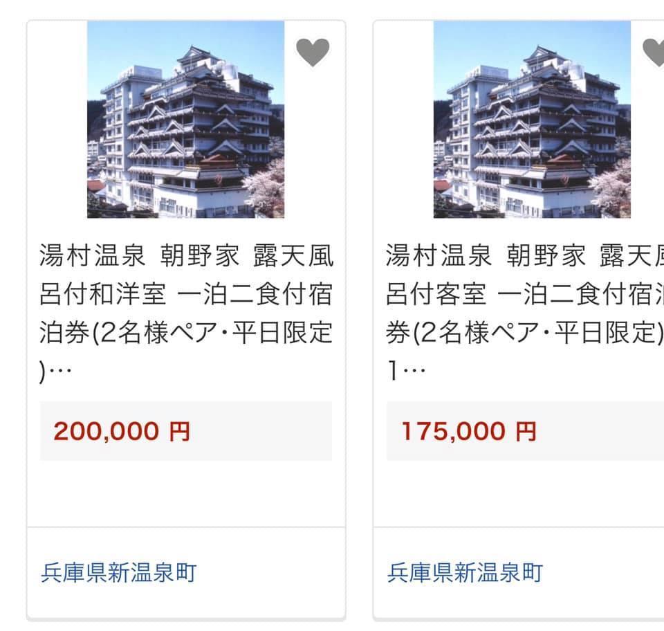 【 新温泉町ふるさと納税 やっと1億に届く 】_f0112434_10503550.jpg