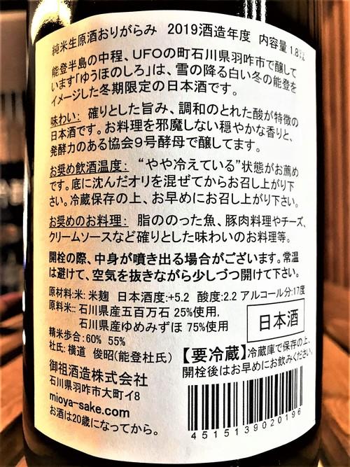 【日本酒】遊穂『ゆうほのしろ』おりがらみ⛄純米 無濾過生原酒 初回限定蔵出し 新酒令和1BY🆕_e0173738_12515352.jpg