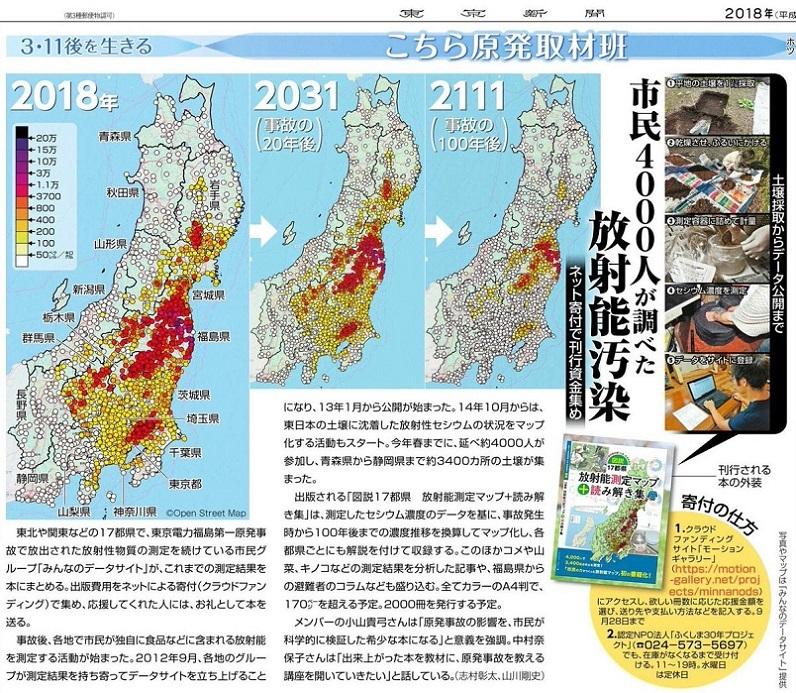 いま、爆発的に売れている放射能汚染地図_b0190540_11415823.jpg
