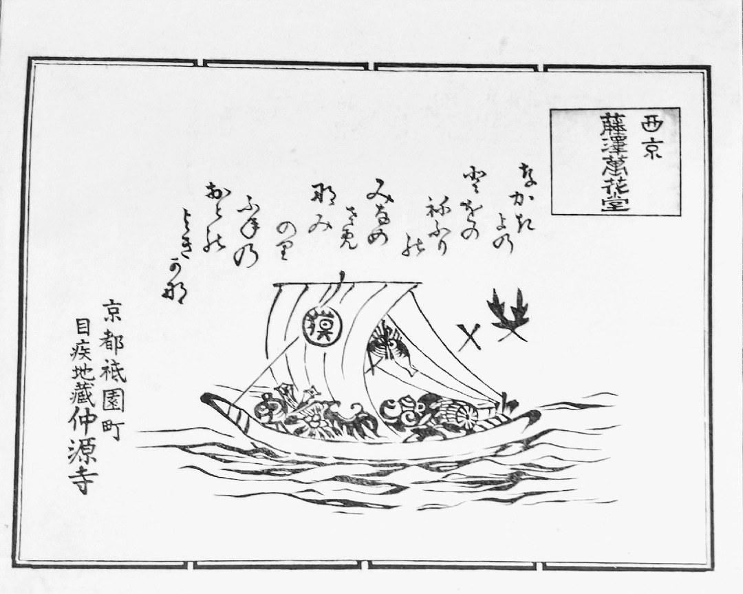 200102② 京都・仲源寺「初夢」の護符_f0164842_20045297.jpg