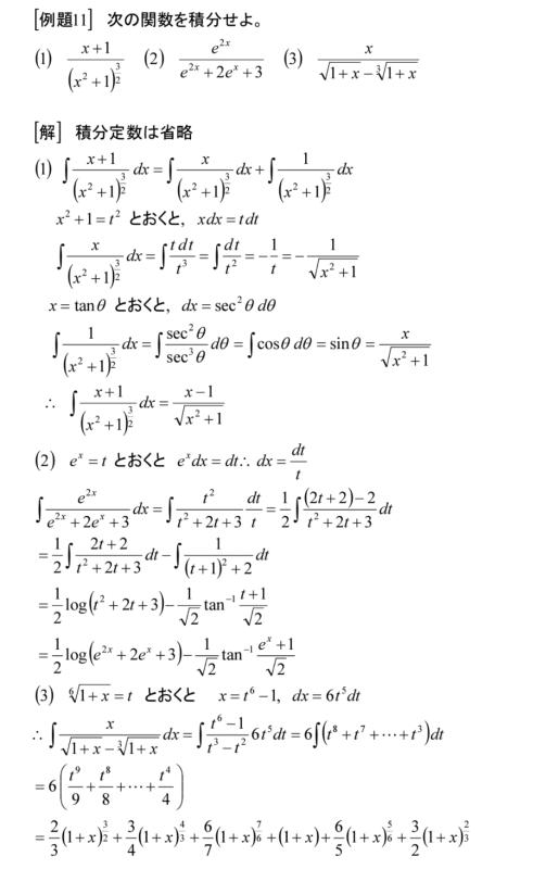 解析学演習《34》不定積分_b0368745_00371690.png
