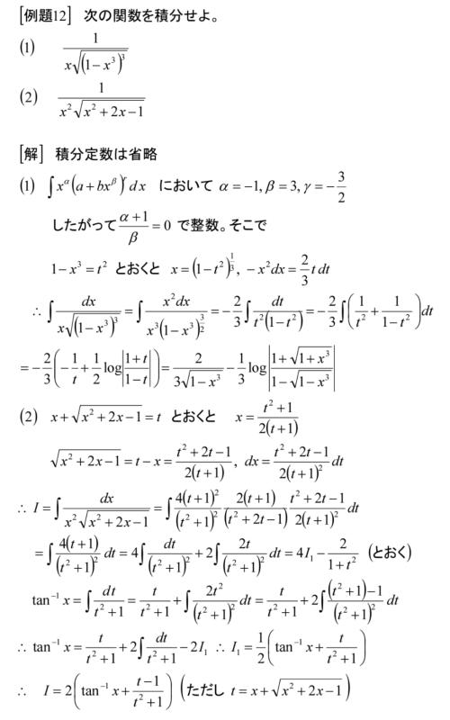 解析学演習《34》不定積分_b0368745_00372408.png