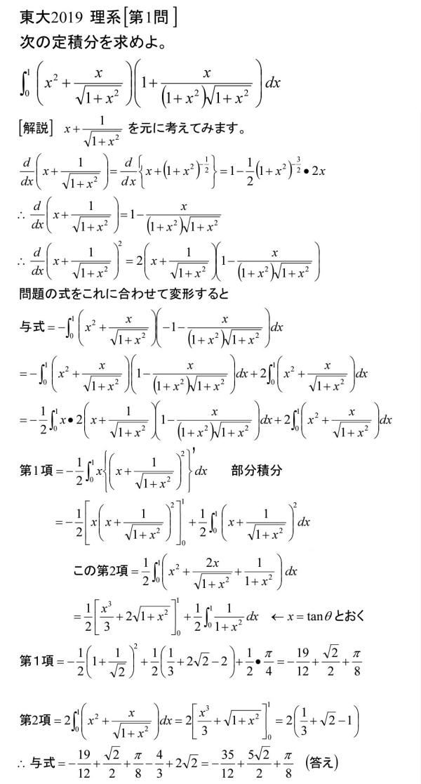 東大2019《理系第1問》定積分_b0368745_16481460.jpg