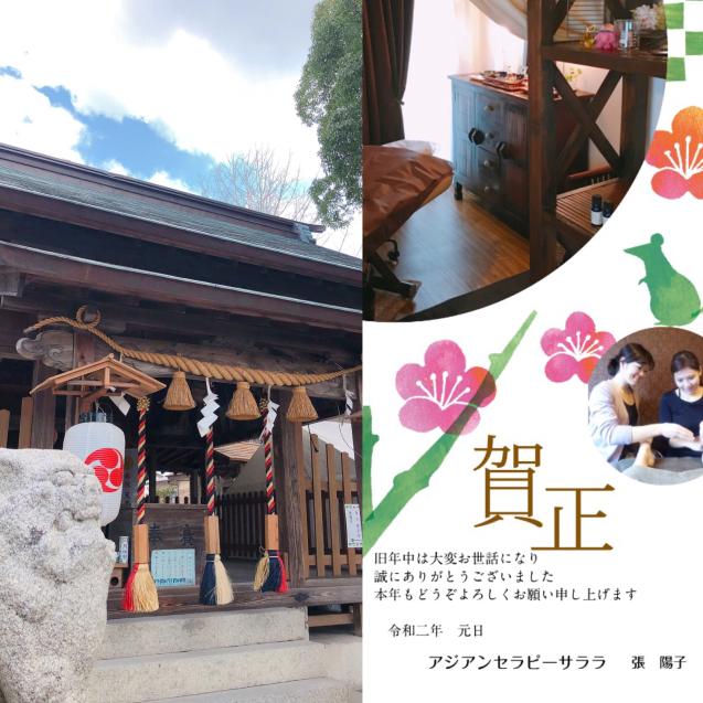 新年のご挨拶/初詣/カフェ月白_f0140145_13404328.jpg