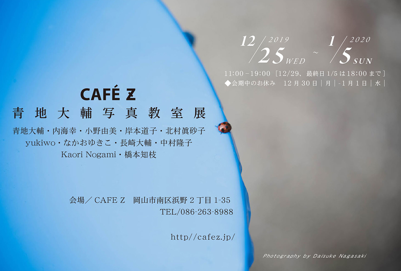 Happy New Year !! 2020〜新年は【青地大輔 CAFE Z写真教室展】から!_a0017350_06195697.jpg