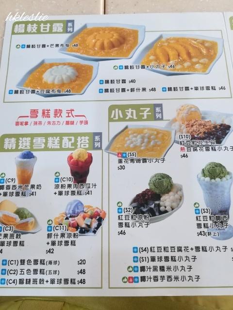 綠林甜品_b0248150_16342780.jpg