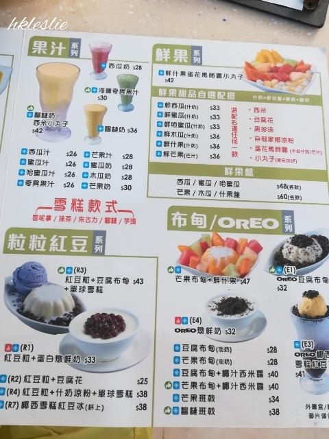 綠林甜品_b0248150_16354648.jpg