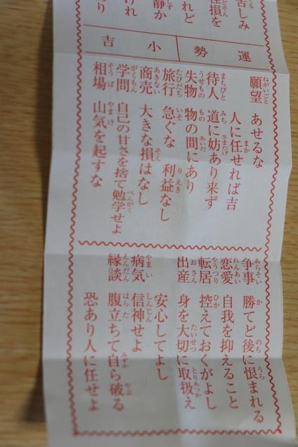 おみくじ_d0346950_05171888.jpg