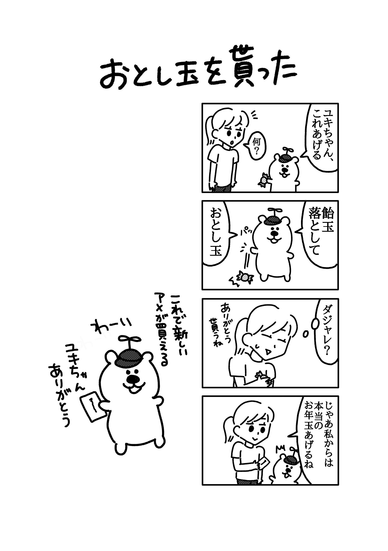 ポコの漫画【おとし玉を貰った】_f0346353_16411601.png