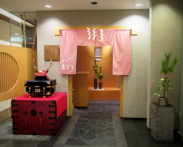 大晦日 * ホテル日航関西空港・客室と花ざとの夕食♪_f0236260_00072906.jpg