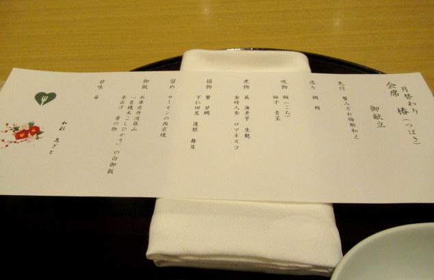 大晦日 * ホテル日航関西空港・客室と花ざとの夕食♪_f0236260_00103379.jpg