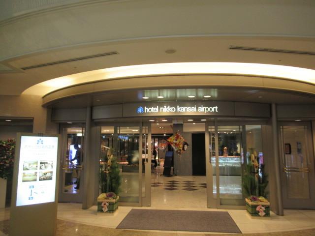 大晦日 * ホテル日航関西空港・客室と花ざとの夕食♪_f0236260_00190371.jpg