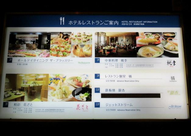 大晦日 * ホテル日航関西空港・客室と花ざとの夕食♪_f0236260_12071083.jpg
