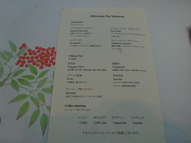 年末の「パレスホテル東京」 (2)「ザ・パレスラウンジ」でアフタヌーンティー_b0405262_23352623.jpg