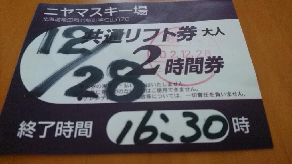 北海道仁山高原スキー場_b0106766_11260402.jpg