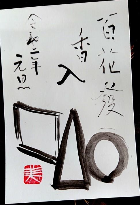 神戸から、書家デビュー22年目のお正月_a0098174_15563589.jpg