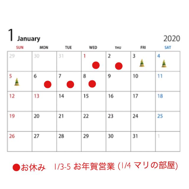 2020もよろしくおねがいします_f0162790_15244626.jpg