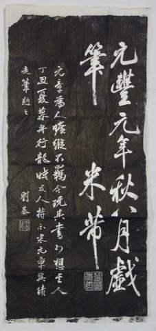 米芾「西掖黄樞帖」_f0307792_19532149.jpeg