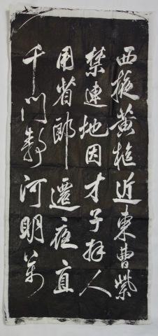 米芾「西掖黄樞帖」_f0307792_19533058.jpeg