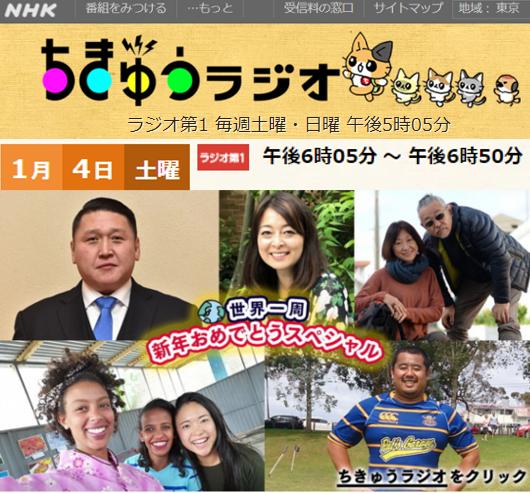 1/4(土)放送、NHKラジオ第一の「ちきゅうラジオ」に生出演します_b0007805_07315150.jpg