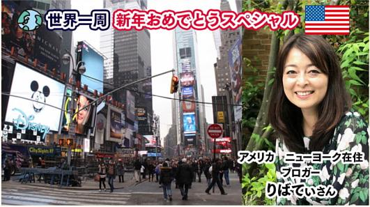 1/4(土)放送、NHKラジオ第一の「ちきゅうラジオ」に生出演します_b0007805_07432685.jpg