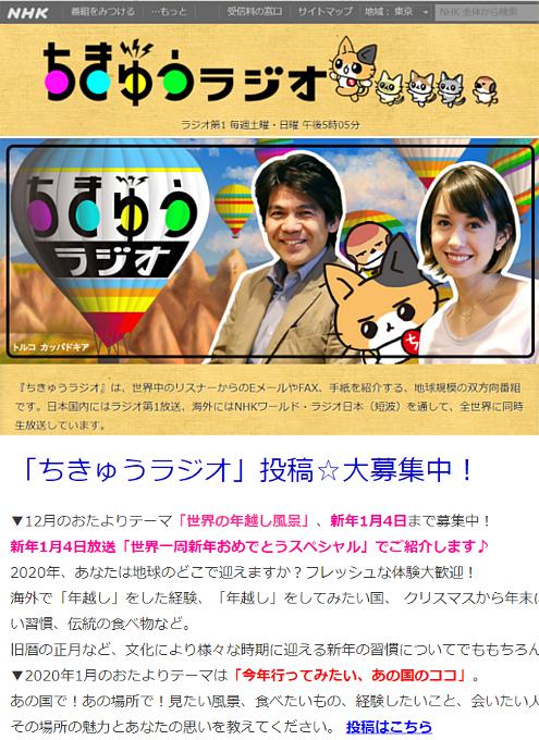 1/4(土)放送、NHKラジオ第一の「ちきゅうラジオ」に生出演します_b0007805_07471600.jpg