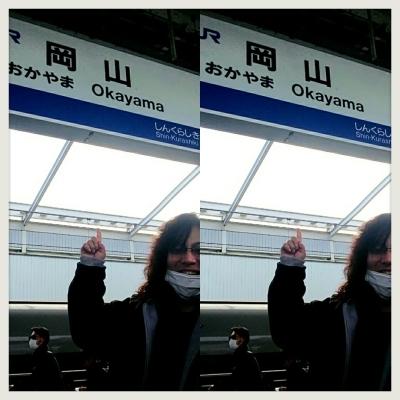 あぁ、岡山を通過ぁ~(*T^T) 牛嶋さ~ん!ガマノさ~ん!!_b0183113_10153717.jpg