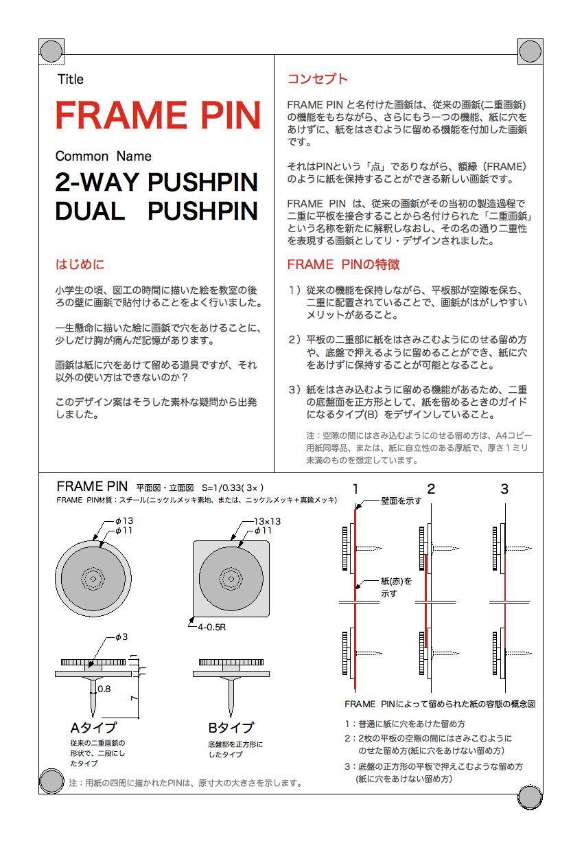 画鋲のデザイン 富山デザインコンペティション2016年提出案_b0074416_23030481.jpg
