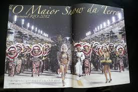 【急募】2020年 世界最大の祝祭スペクタクル!本場リオのカルナヴァル公式レポート掲載媒体◉機材サポートを募集_b0032617_21423716.jpg