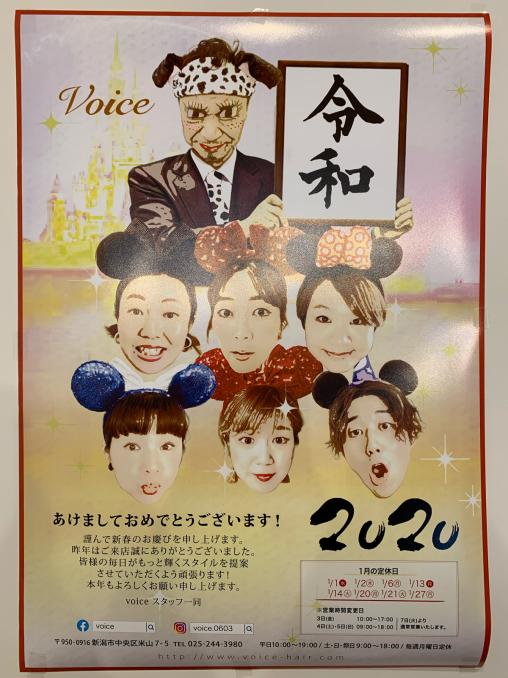 2020年スタート☆_e0062921_17114517.jpg