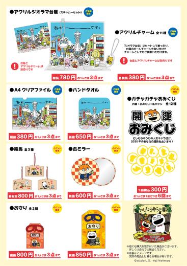 「にしむらゆうじ展」in 梅田ロフト_f0010033_18413708.jpg