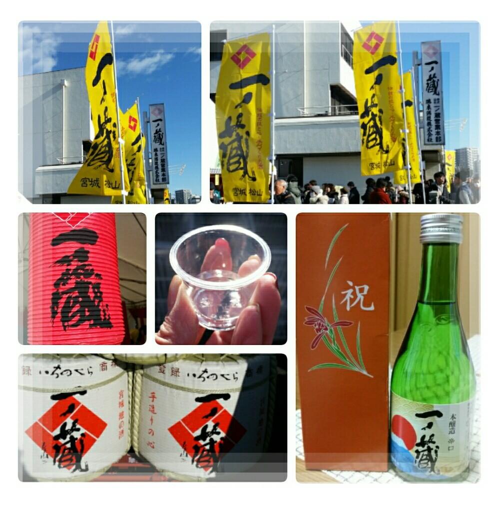 令和最初の初詣!鹽竃神社と日本三景松島♪_d0219834_18371248.jpg